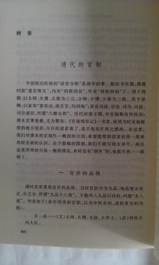 晚清四大谴责小说(插图本 套装共6册) 晒单图