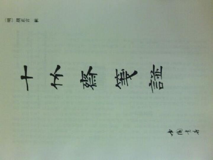 十竹斋笺谱 晒单图