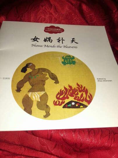 女娲补天(中英对照)/中国古代神话 晒单图