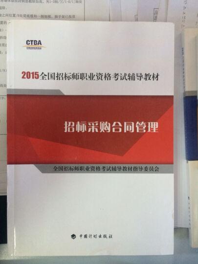 备考2017 全国招标师2016教材 招标采购项目管理 晒单图