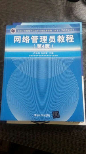 备战2016网络管理员教程(第四版)(修订版第4版(全国计算机技术与软件专业技术资格(水平 晒单图