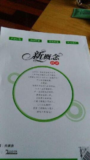 新概念阅读·课外文言文拓展训练(中考专版) 晒单图