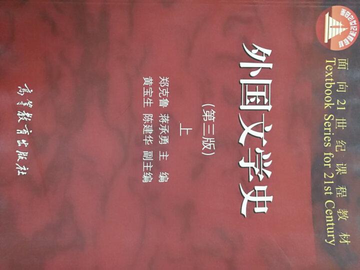 外国文学史上(第3版)/面向21世纪课程教材 晒单图