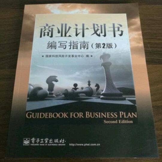 商业计划书编写指南(第2版) 晒单图