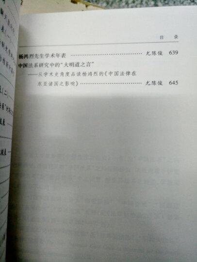 中国法律在东亚诸国之影响 晒单图