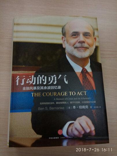 行动的勇气:金融危机及其余波回忆录 晒单图