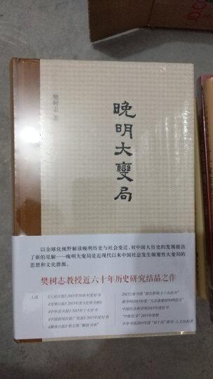 读李朝朝鲜汉文燕行文献札记:想象异域(精) 晒单图