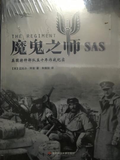 魔鬼之师SAS+越南战争(套装全2册) 晒单图
