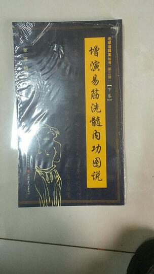 增演易筋洗髓内功图说(下)/老拳谱辑集丛书 晒单图