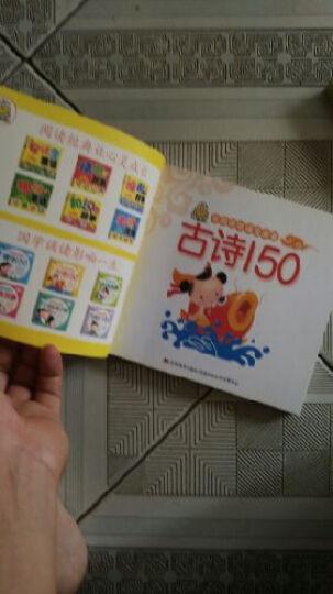 学前国学诵读准备:古诗150 晒单图