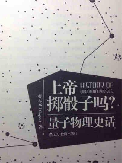 上帝掷骰子吗?量子物理史话 曹天元 北京联合出版公司 晒单图