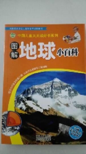 晨风童书 中国儿童天天读好书系列 图解地球小百科 晒单图