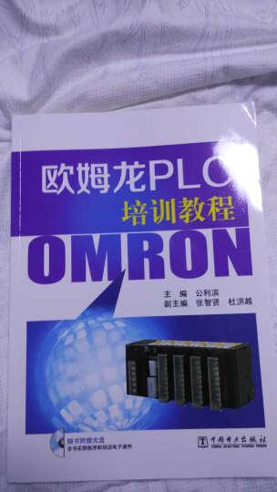 欧姆龙PLC培训教程 晒单图