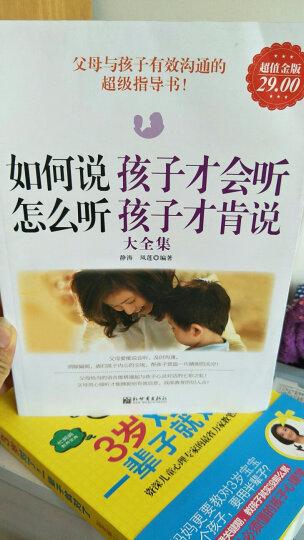 如何说孩子才会听 怎么听孩子才肯说 家庭教育书籍 幼儿少儿亲子家教如何教育孩子儿童教育心理 晒单图