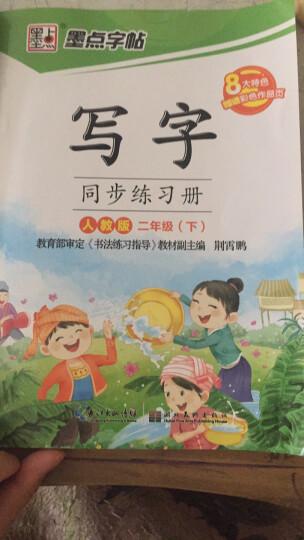 2016秋二年级上写字同步练习册(语文s版)楷书 晒单图