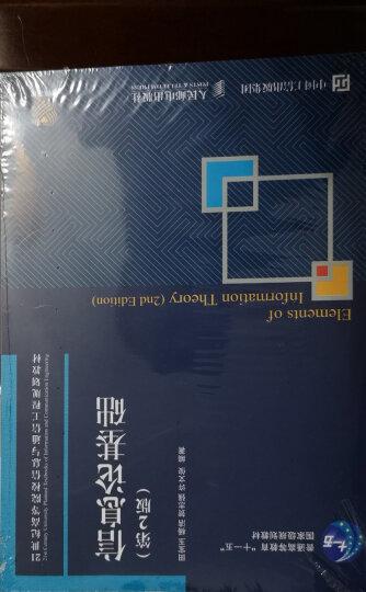 信息论基础(第2版) 晒单图