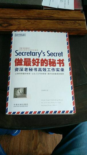 做最好的秘书:资深老秘书高效工作实录 晒单图