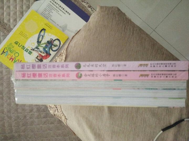 杨红樱童话注音本系列下辑(美绘版 套装共5册) 晒单图