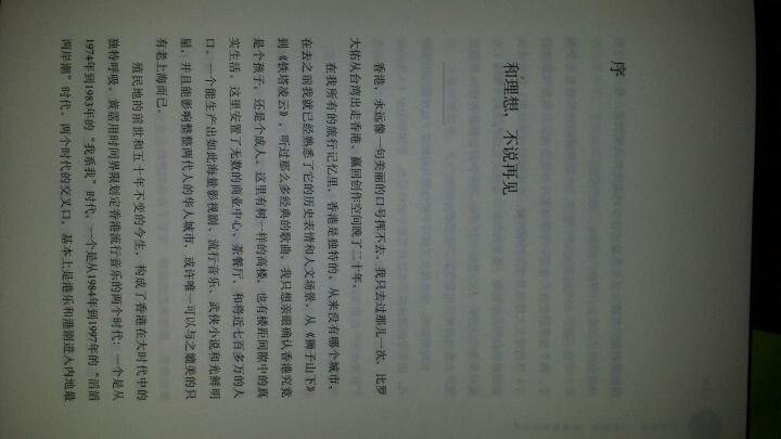 光辉岁月,不说再见:香港音乐时光书 晒单图