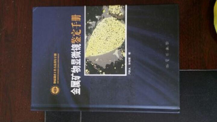 正版现货 金属矿物显微镜鉴定手册 卢静文 彭晓蕾 著 地质出版社 晒单图