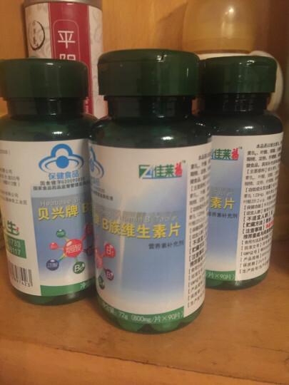 佳莱福维生素B族 补充多种维生素bVB1B2B6B12儿童 成年人老年营养保健品复 3瓶装(270粒) 晒单图