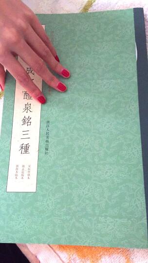 楷书九成宫醴泉铭三种 晒单图