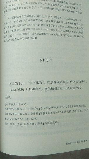 中华好诗词:壮岁旌旗拥万夫·辛弃疾集(名家注释点评本) 晒单图
