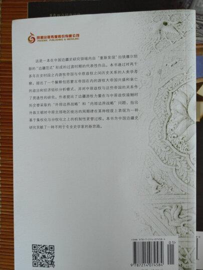 海外中国研究系列·自贡商人:近代早期中国的企业家 晒单图