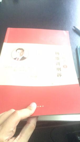 现货 瑞达法考2019 杨雄讲刑诉之精讲卷 刑诉法讲义卷 司法考试2019教材 国家司法考试用书 晒单图