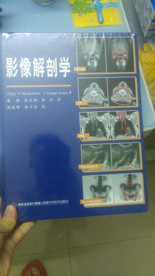 影像解剖学 晒单图