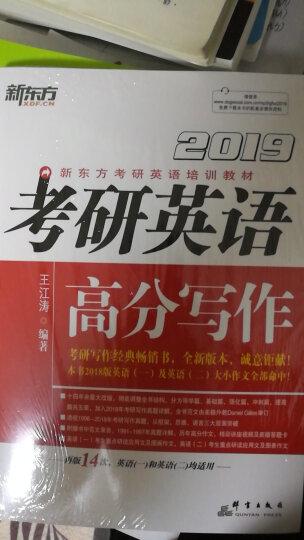 文都教育 赵敏 2019考研英语必考词组734大冲关 晒单图