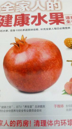 全家人的健康水果速查全书 晒单图