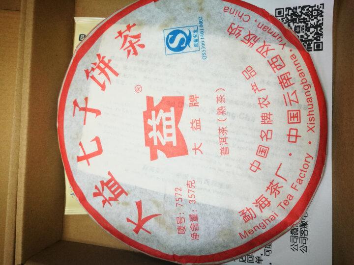 大益普洱茶 茶叶 7572标杆熟茶  357g/饼 随机批次 2007年红版一饼装 晒单图