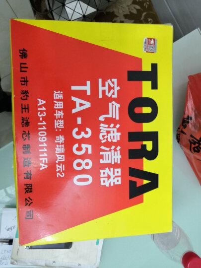 豹王(TORA)空气滤清器TA-4150(丰田RAV4/凯美瑞/凯美瑞尊瑞) 晒单图