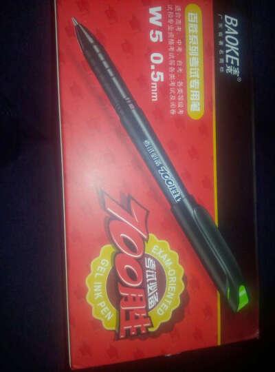 宝克学生考试笔W5考试必备中性笔碳黑墨水0.5mm 文具学习用品 晒单图