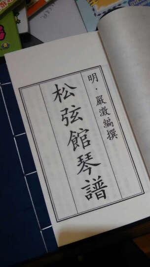 松弦馆琴谱(一函二册) 晒单图