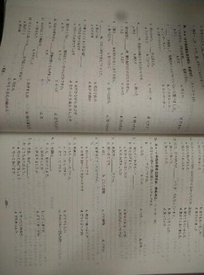 中日交流标准日本语同步测试卷(新版 初级上、下) 晒单图