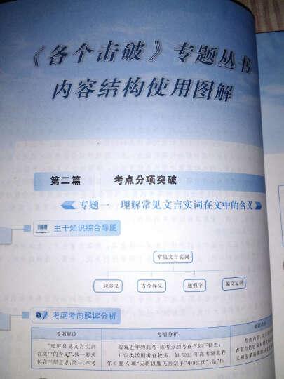 各个击破·高中语文-文言文阅读 晒单图