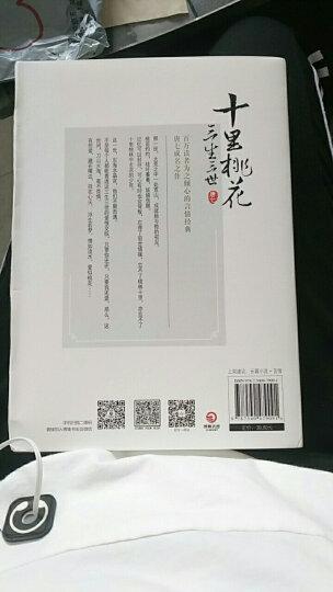 三生三世十里桃花(纪念版) 晒单图