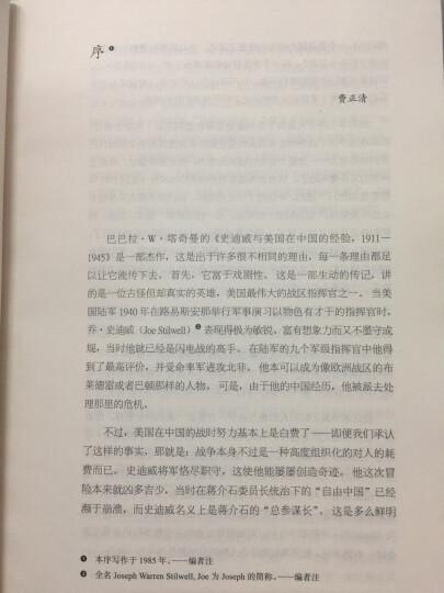 塔奇曼作品01 史迪威与美国在中国的经验1911-1945 晒单图
