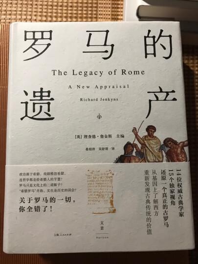 罗马的遗产 晒单图