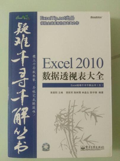 Excel疑难千寻千解丛书:Excel 2010数据透视表大全(附CD光盘) 晒单图