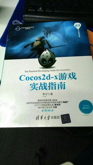 Cocos2d-x游戏实战指南 晒单图