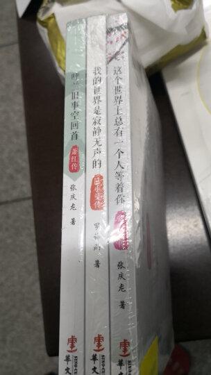 中国当代知识分子丛书(套装共5册) 晒单图