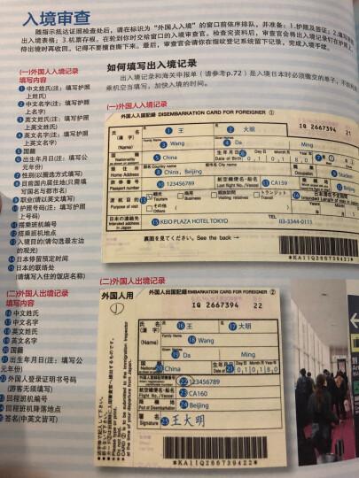 京都大阪神户攻略完全制霸(第5版) 晒单图
