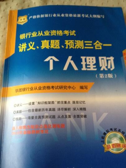 华图·2014银行业从业资格考试讲义、真题、预测三合一:个人理财(第2版)(附光盘) 晒单图