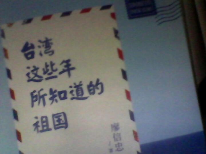 台湾这些年所知道的祖国(签名本) 晒单图
