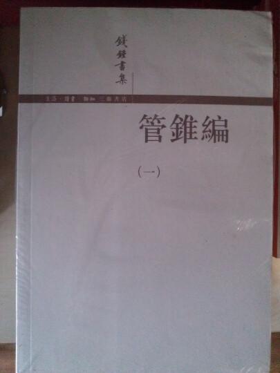 钱钟书集:管锥编(套装1-4册) 晒单图
