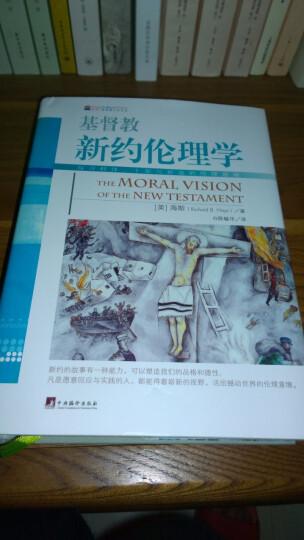 基督教新约伦理学 晒单图