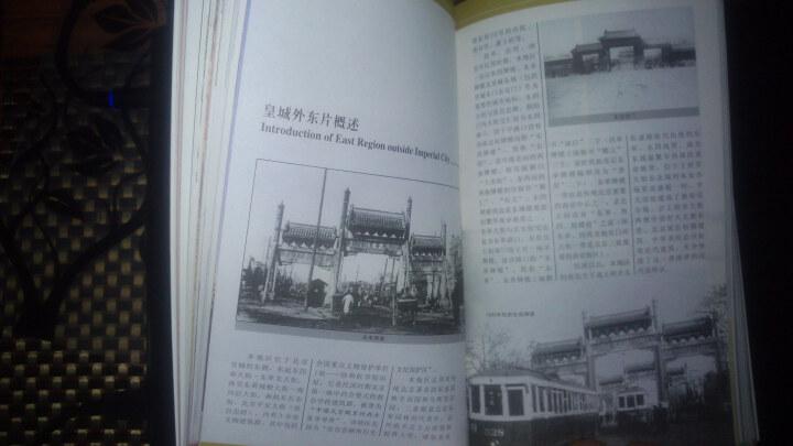 中国古代建筑知识普及与传承系列丛书·北京古建筑五书:北京古建筑地图(上册) 晒单图